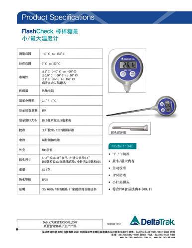 FlashCheck Lollipop Min/Max Thermometer