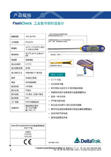 FlashCheck Industrial Digital Probe Thermometer