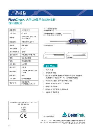 FlashCheck Jumbo Display Auto-Cal Needle Probe Thermometer