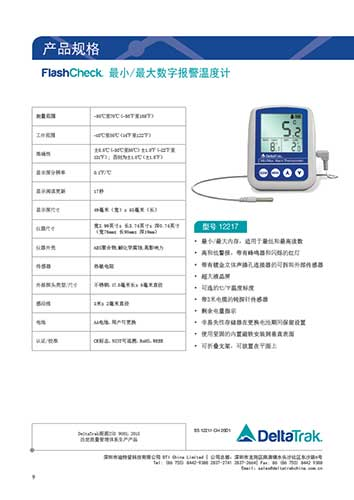 FlashCheck Min-Max Alarm Digital Thermometer
