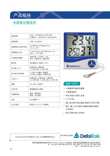 Jumbo Display Wall Mount Thermo-Hygrometer