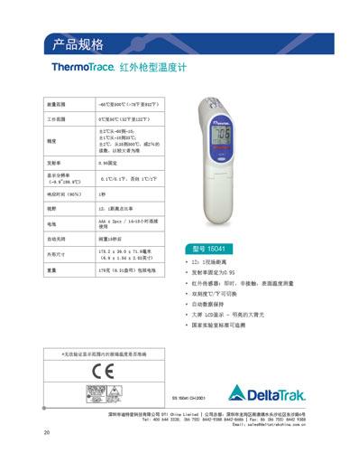 Infrared Gun Thermometer Spec Sheet
