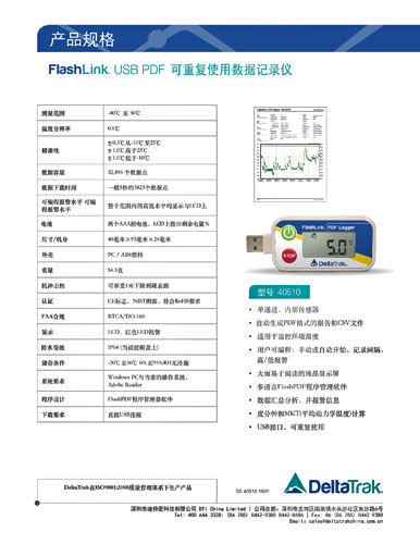 FlashLink USB PDF Reusable Data Logger, Model 40510