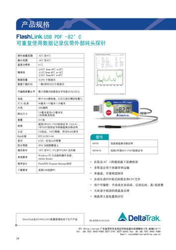 FlashLink USB PDF -82°C Reusable Data Logger with External Blunt Tip Probe, Model 40530