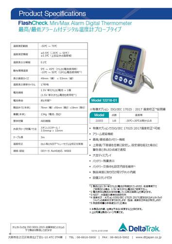FlashCheck Min-Max Alarm Thermometer