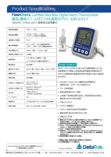 FlashCheck Certified Min-Max Alarm Digital Thermometer