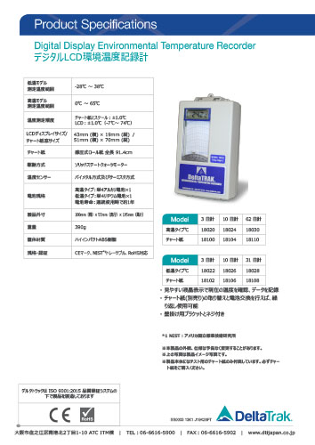 Digital LCD Environmental Temperature Chart Recorder