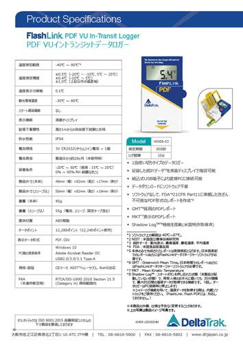 FlashLink VU PDF In-Transit Logger