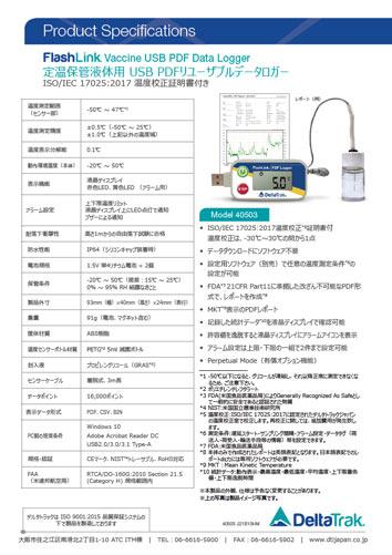 FlashLink USB PDF Reusable Data Logger, Model 40503