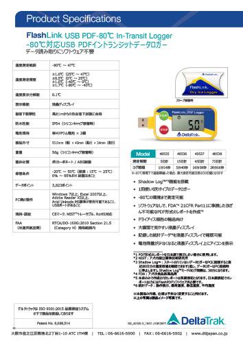 FlashLink USB PDF -80C In-Transit Logger Spec Sheet