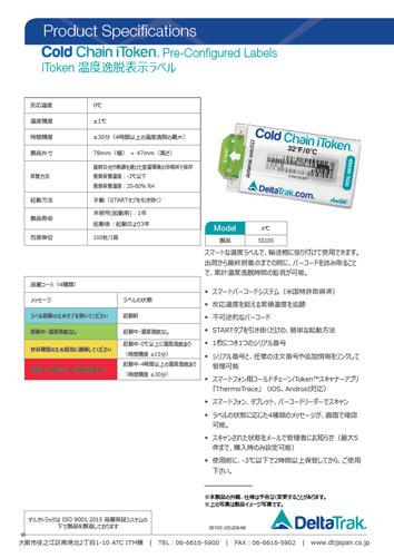Cold Chain iToken 55100 Spec Sheet